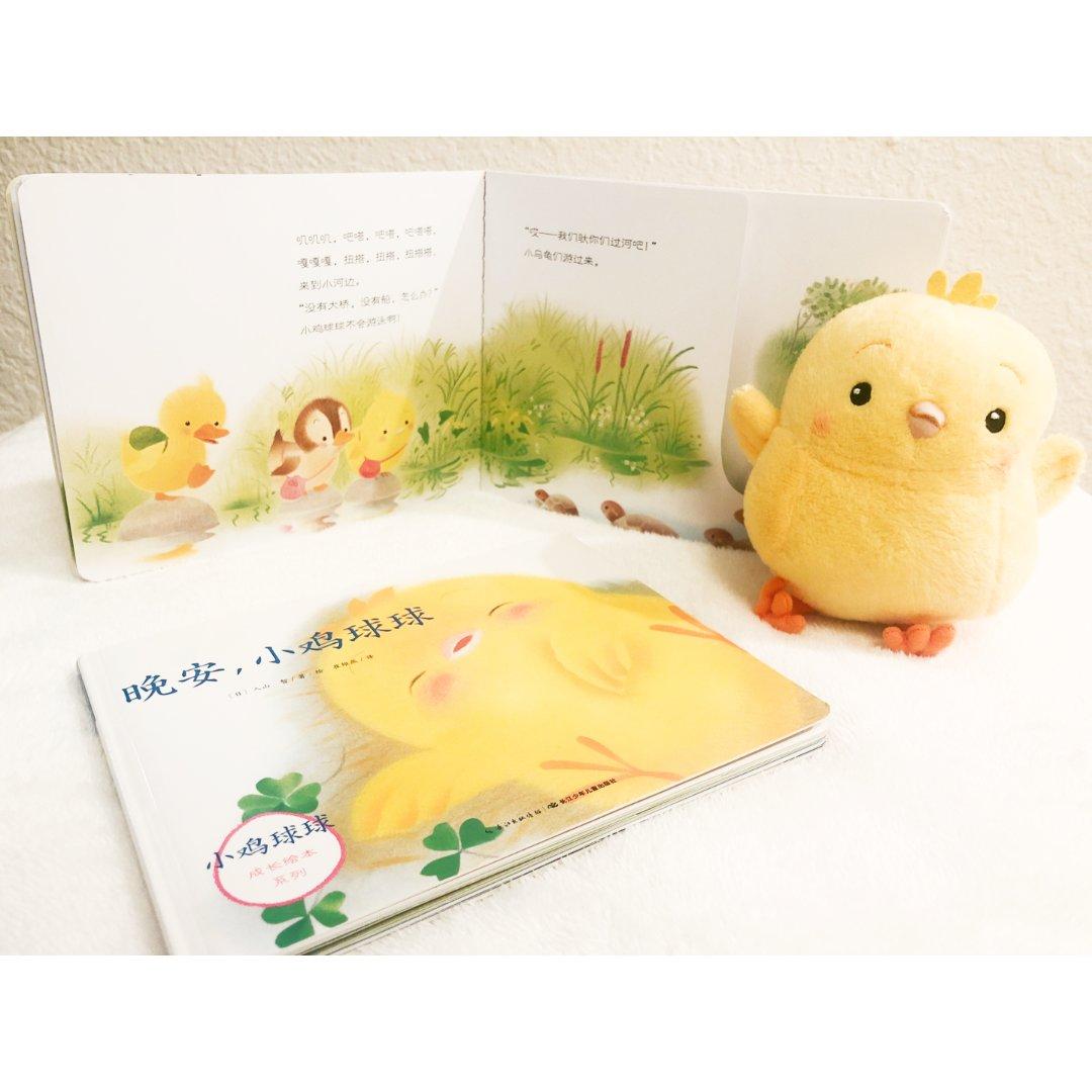【儿童书籍】小鸡球球-成长绘本