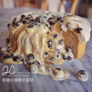 黑糖珍珠爆浆蛋糕...