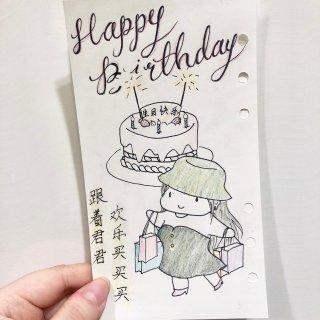 生日快乐🎉🎂🎉