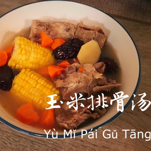 贝贝小厨·玉米排骨汤
