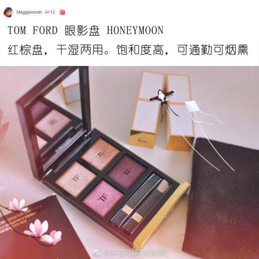 🌟8盘最值得买的Tom Ford眼影盘🌟