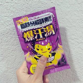 日本爆汗汤