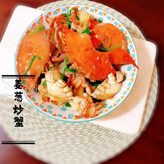 美食当前 | 姜葱炒蟹