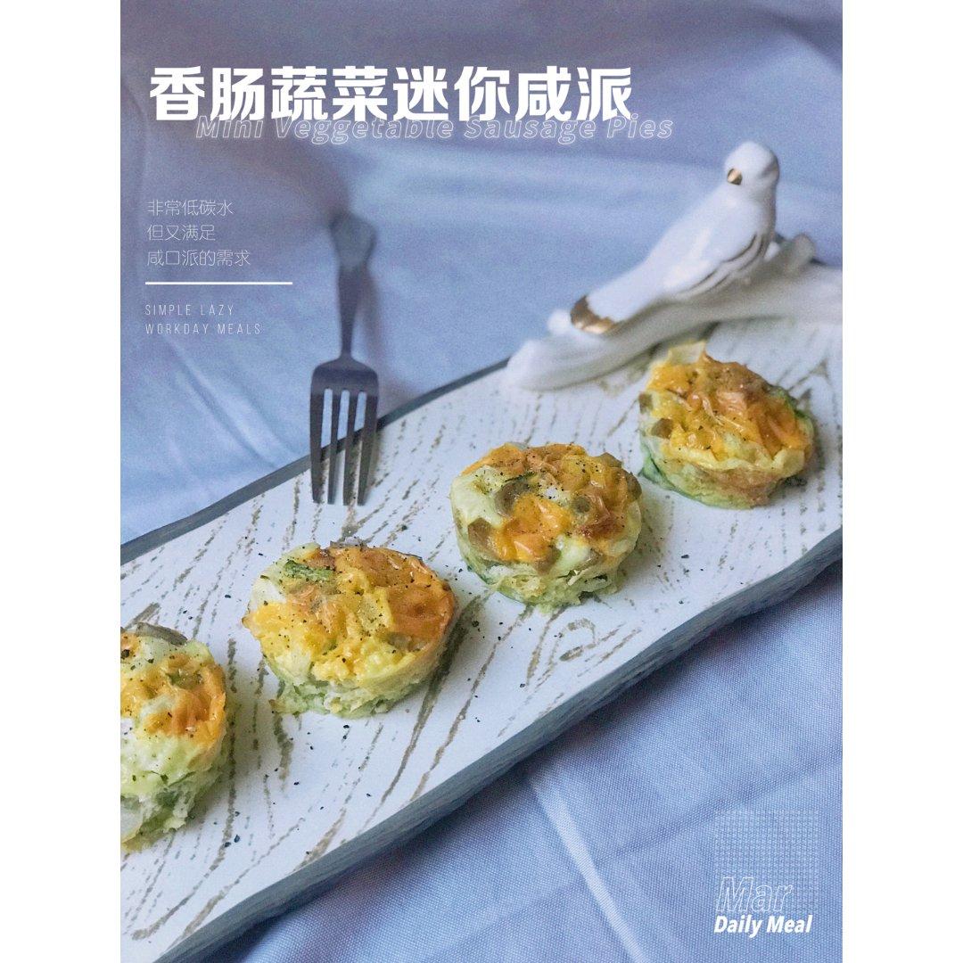 西葫芦香菜蔬菜迷你咸派🥧...