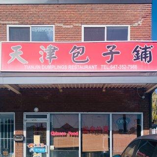 多伦多也有国内早点店😋正宗天津包子锅巴菜...