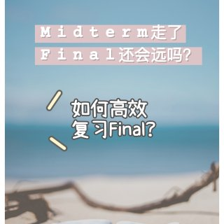 教你如何超高效复习Final!...