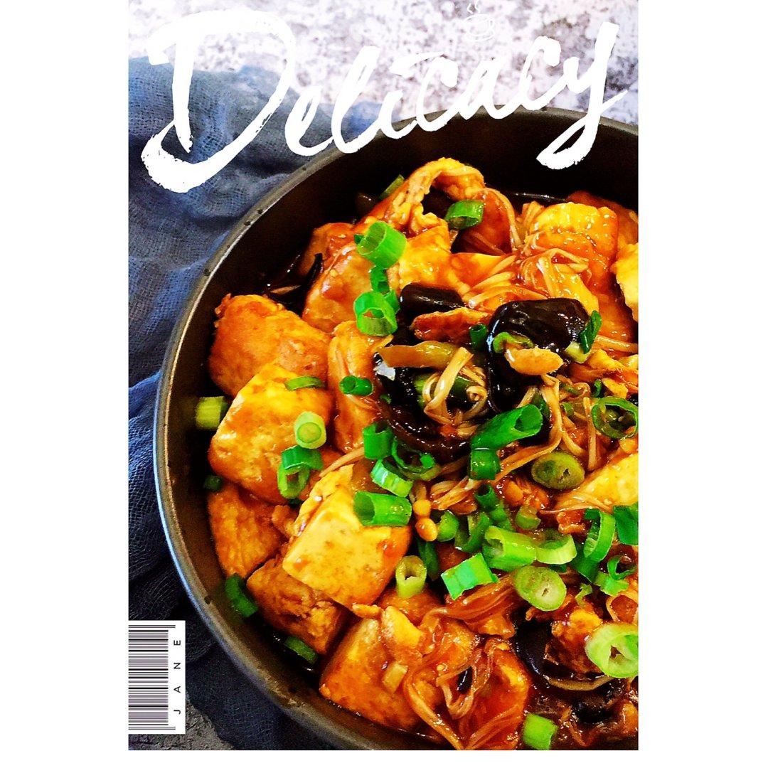 下饭神器 |红烧茄汁豆腐