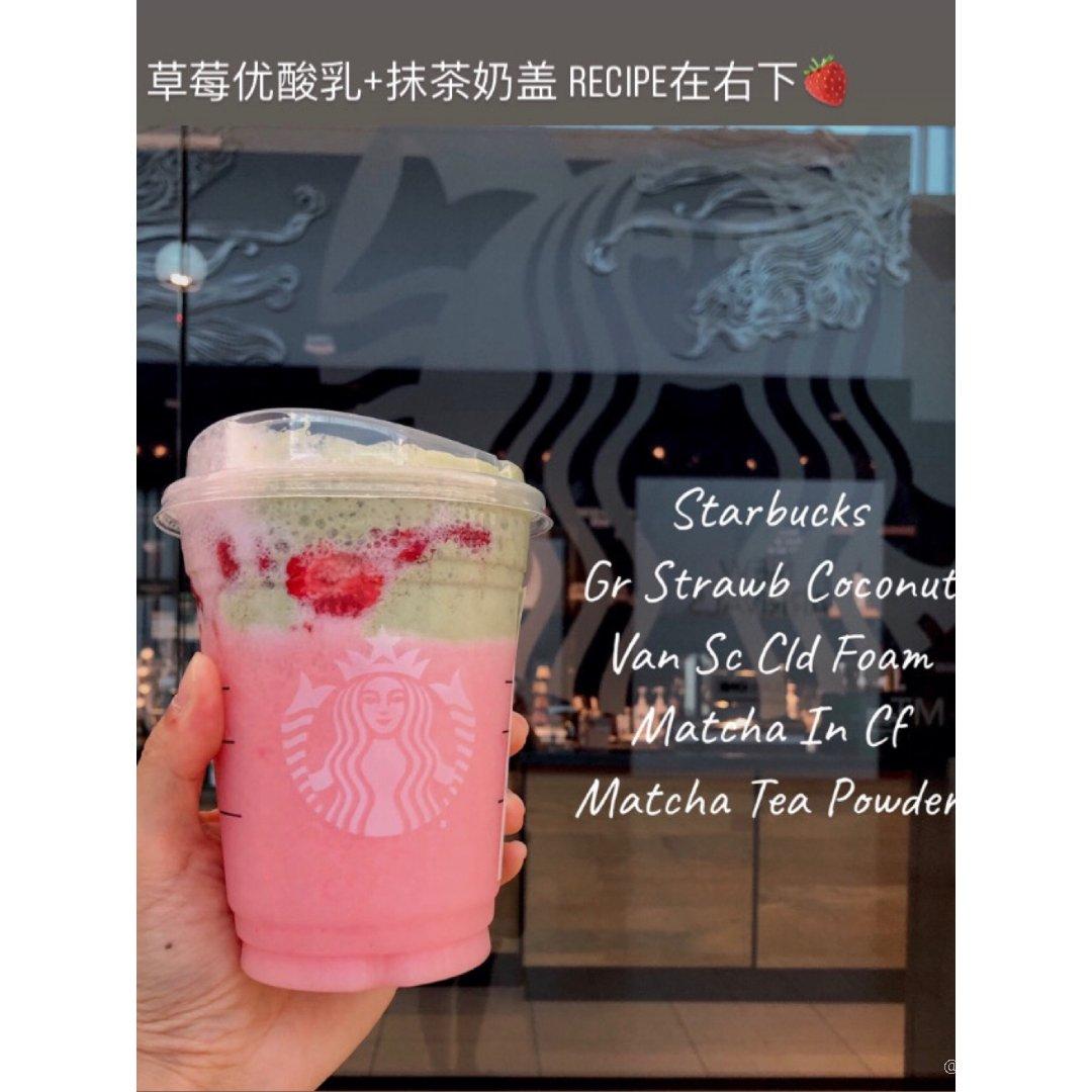 星爸爸|夏日草莓优酸乳抹茶奶盖饮🍓🍵
