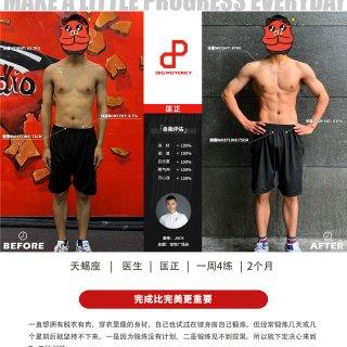 【众测员公布!DP潜能挖掘健身线上课程】...