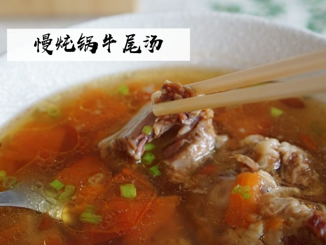『🍂暖心暖胃』慢炖锅番茄土豆牛尾汤