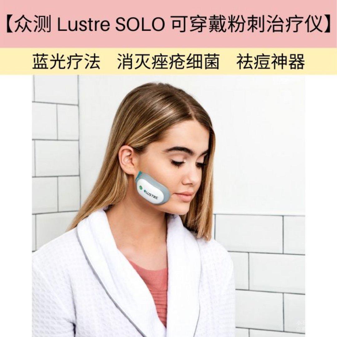 【众测】Lustre SOLO可穿...