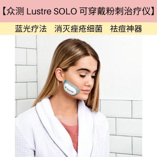 【众测】Lustre SOLO可穿戴粉刺治疗仪!