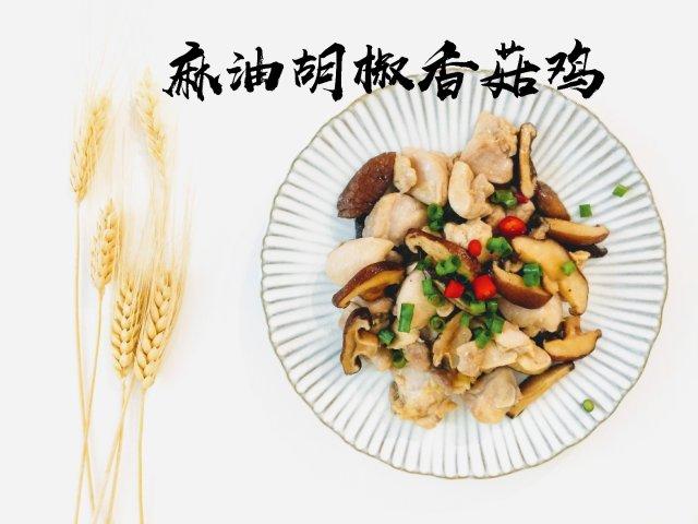 #快手菜| 麻油胡椒香菇鸡暖身又暖胃