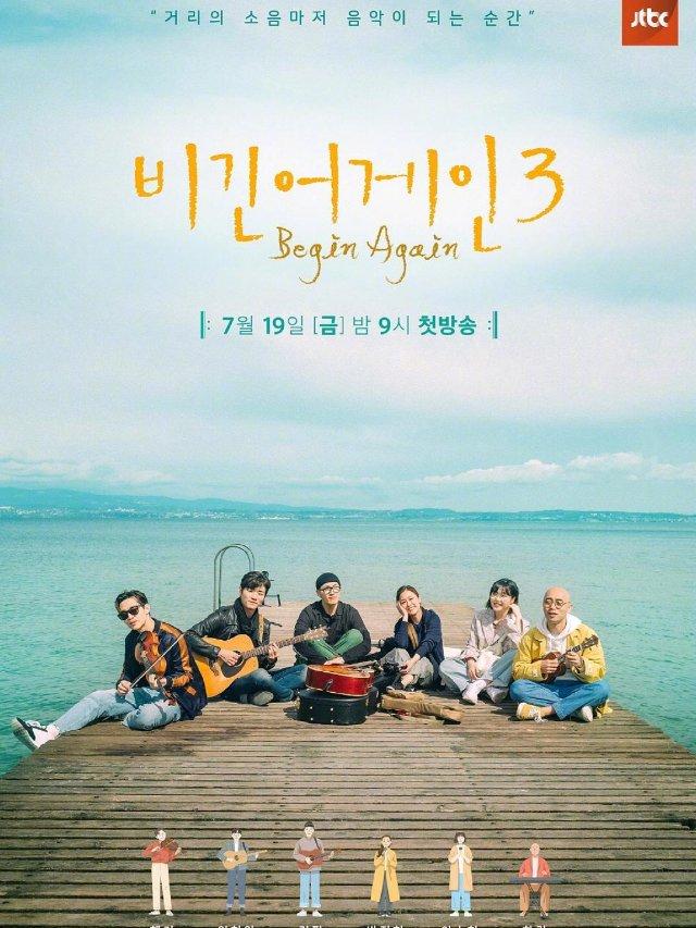 综艺推荐|Begin again ...