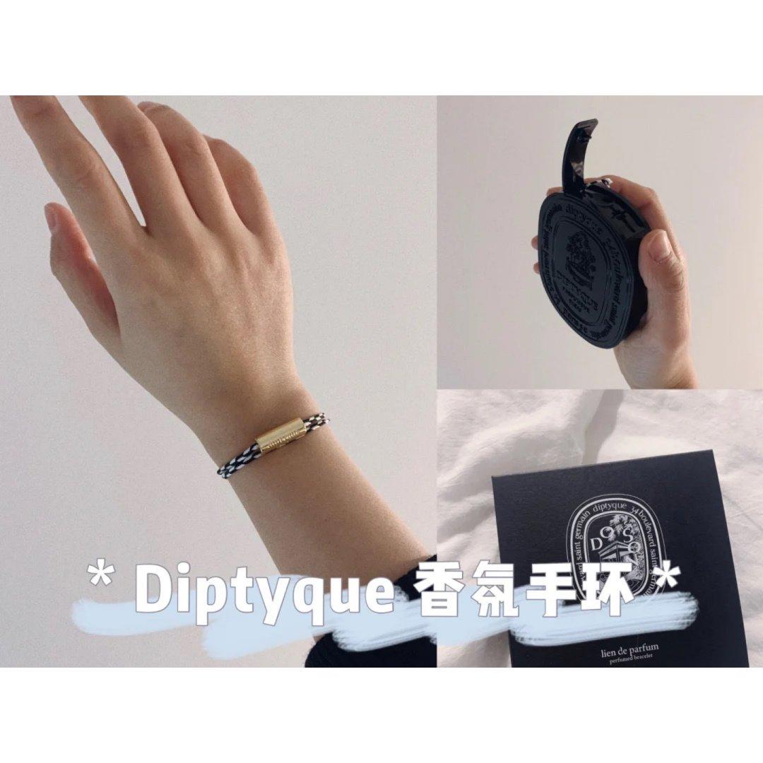 Diptyque的香氛手环可还行!