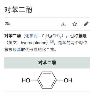 🐰|成份分析——氢琨...