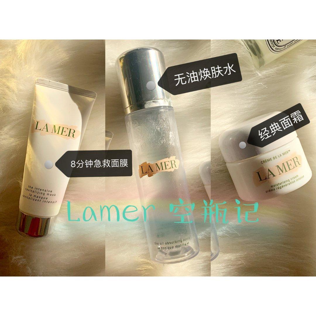 Lamer | 空瓶记 面膜+焕肤...