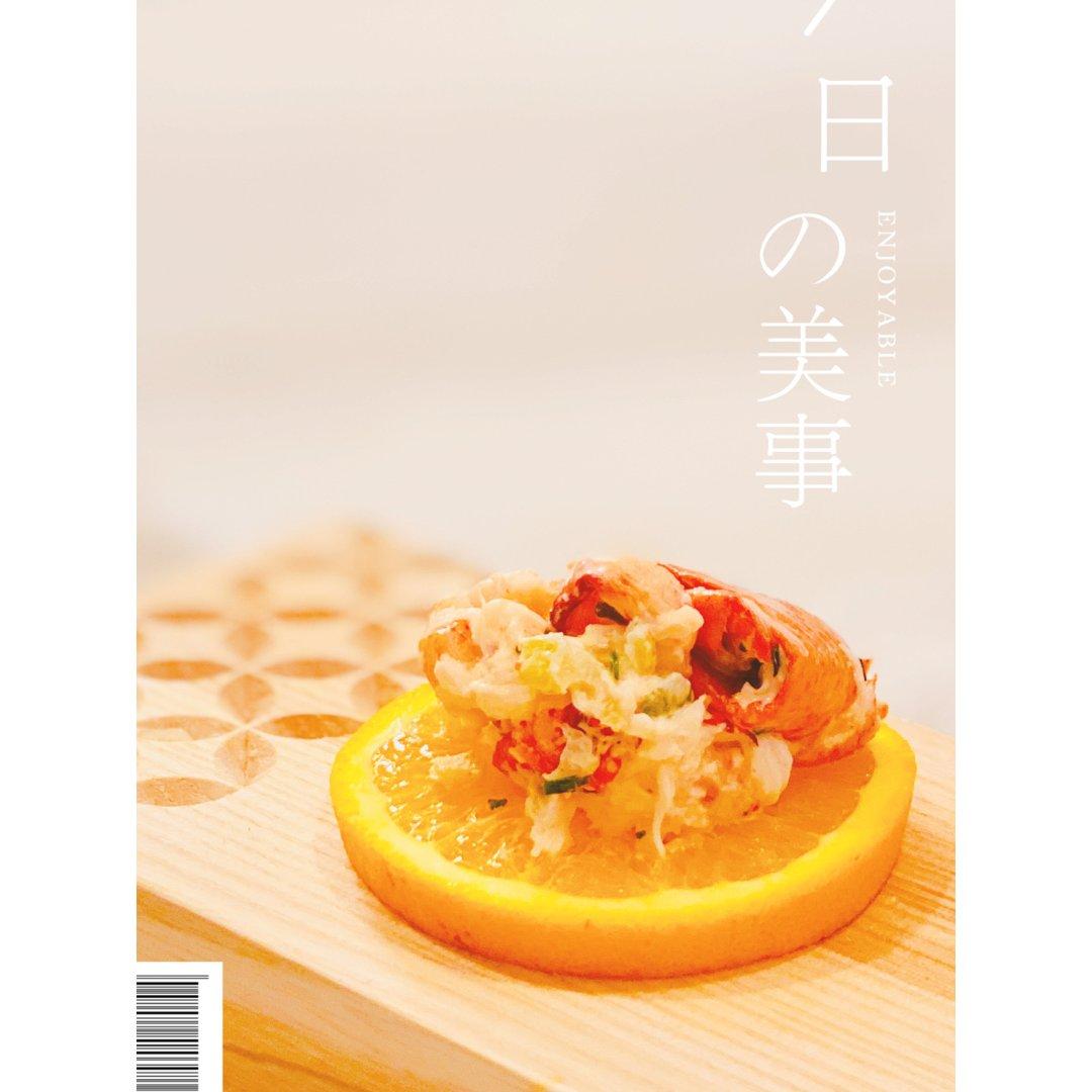 思念海边😌来份香橙龙虾色拉💕吃出海的味道