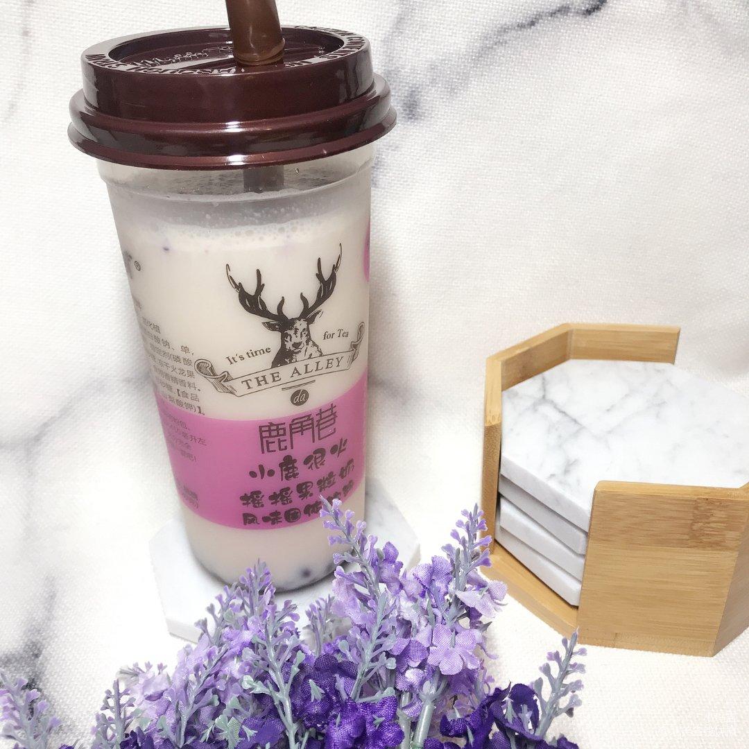 宅家奶茶🥤鹿角巷摇摇果粒奶茶💕