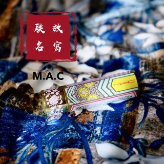 梦回紫禁城——M.A.C故宫文化联名口红测评