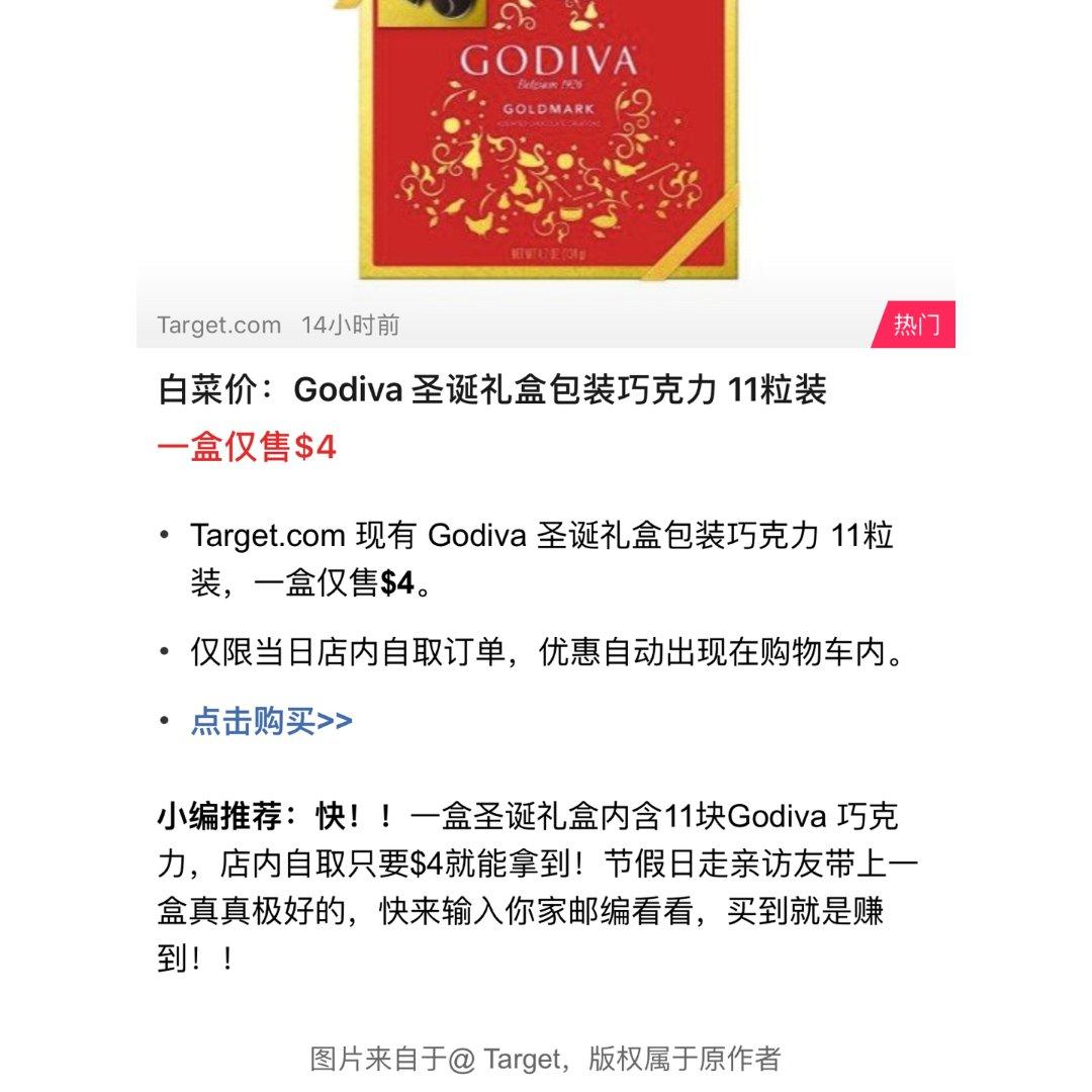 4块的Godiva巧克力来不来??