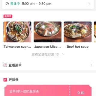 Tasty Pot:味鼎台式小火锅...