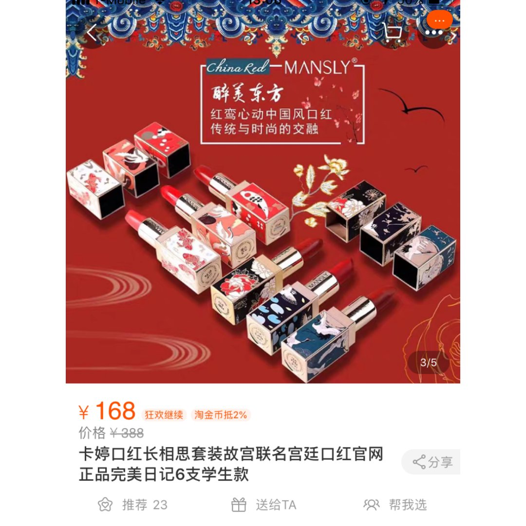 中国风口红套装