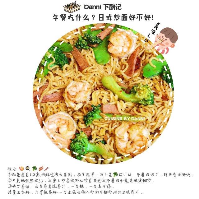 午餐吃什么?—— 日式炒面好不好!🍝
