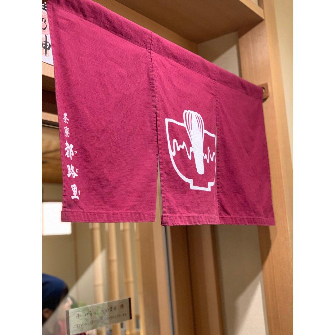 京都抹茶哪家强|最有名的百年老店都路里🍵