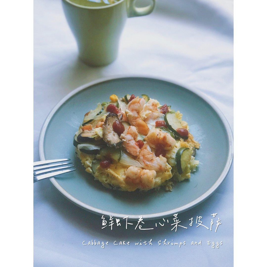 低脂低卡轻食料理|鲜虾卷心菜披萨🍕