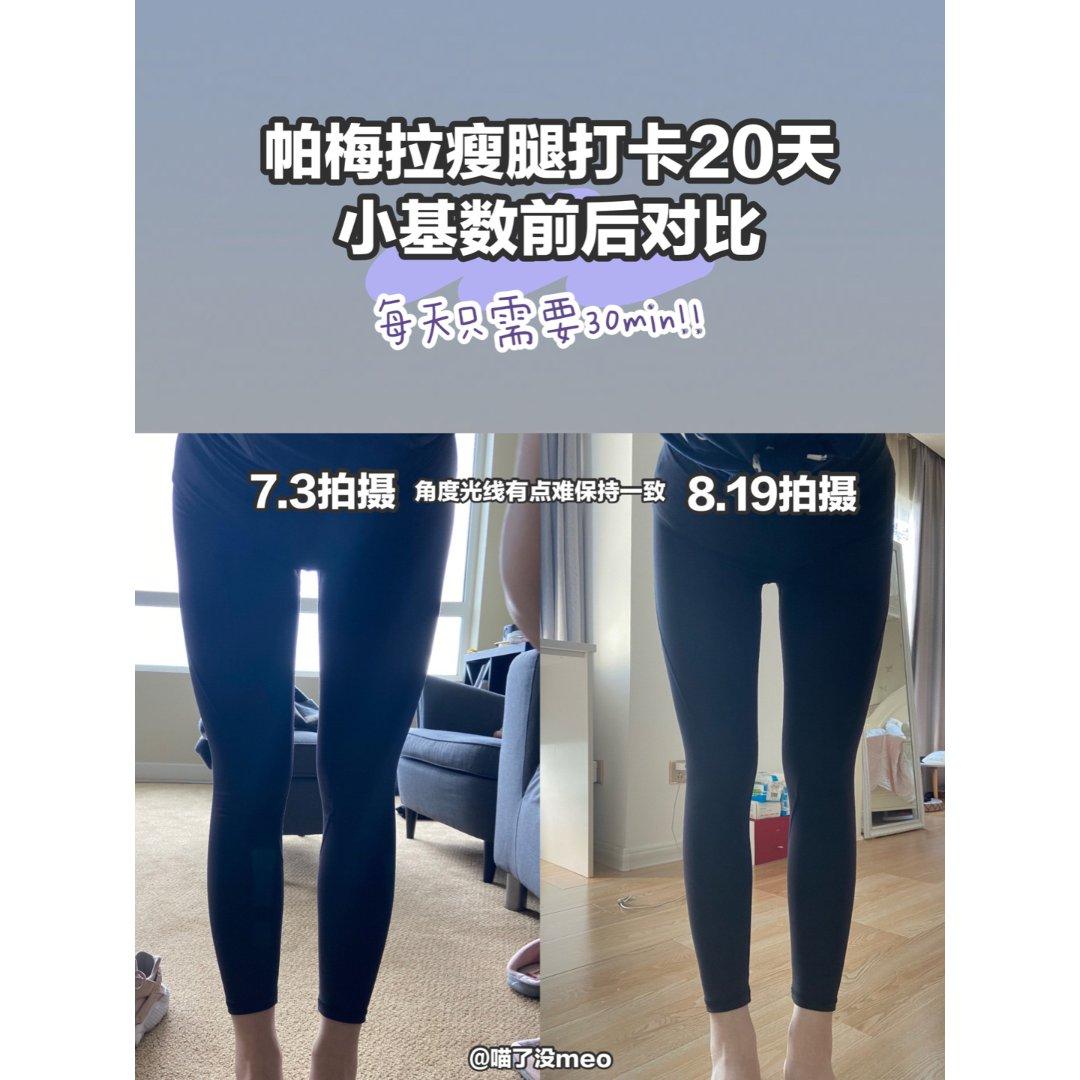 帕梅拉瘦腿20天打卡|阶段性分享