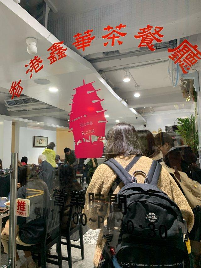 台北美食|港式鑫華茶餐廳