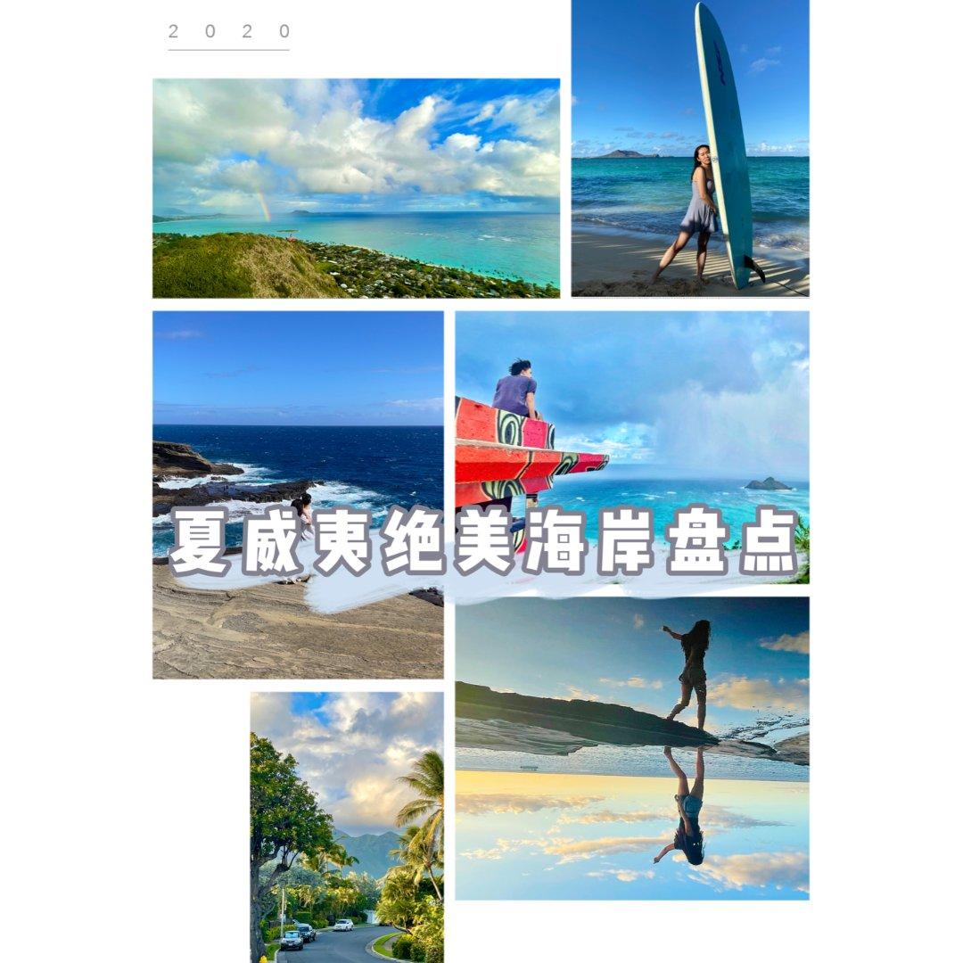 夏威夷欧胡岛不能错过的绝美的山海...