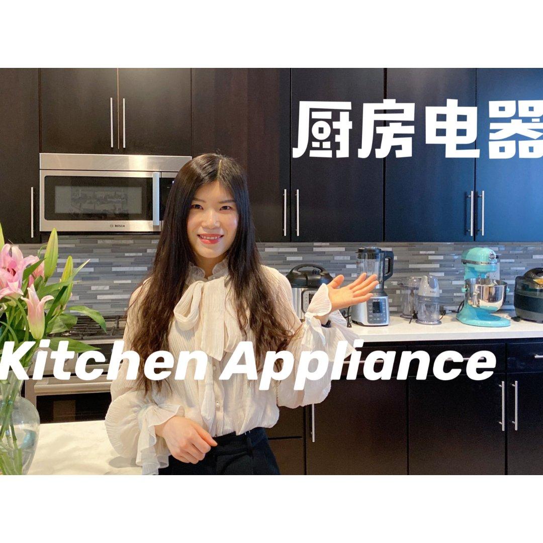 6⃣️款最实用的厨房小家电推荐👩🍳