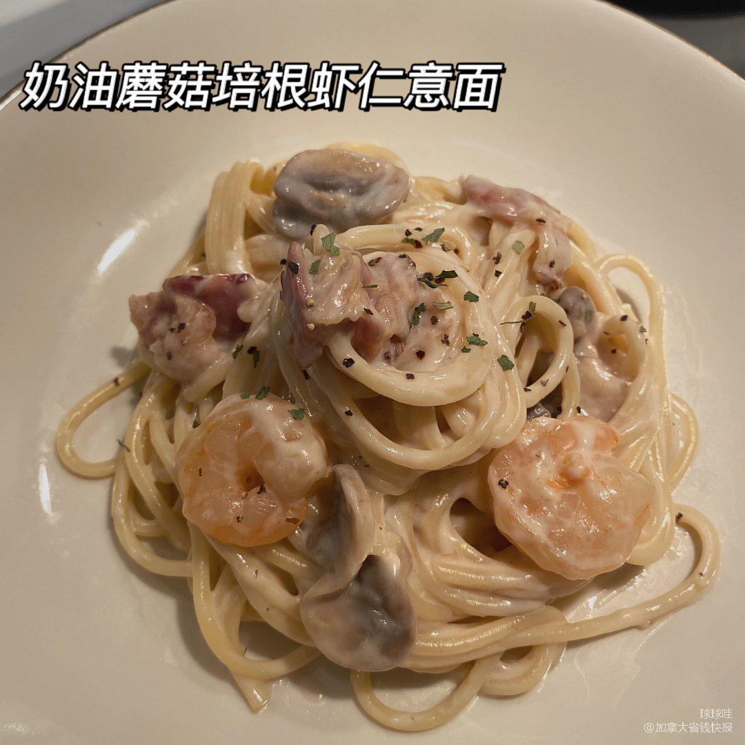 奶油蘑菇培根虾仁意面 金宝汤罐头版