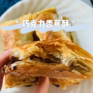 烘培小白 一次成功的【巧克力🍫香蕉🍌酥饼...