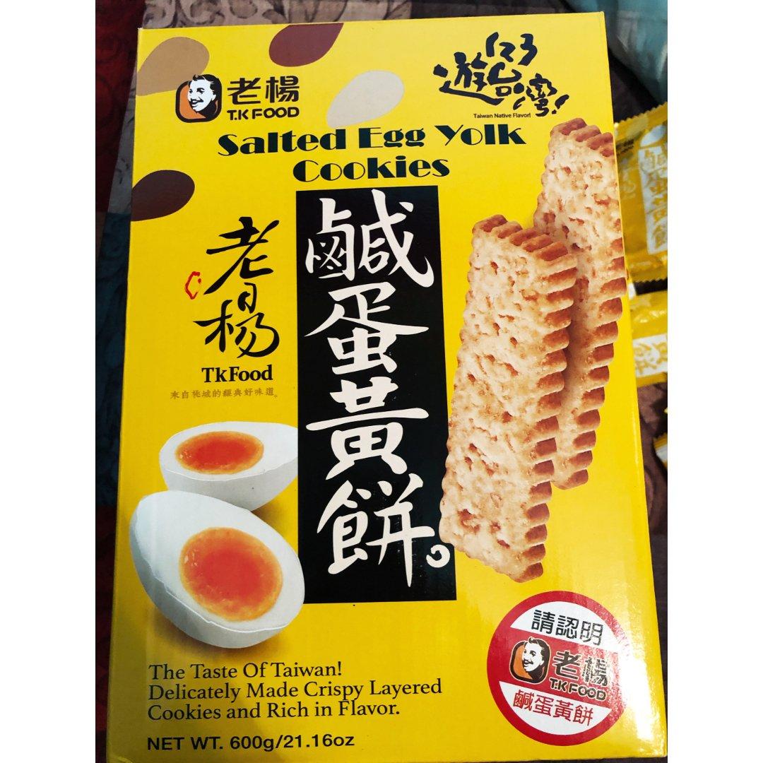 💋咸蛋黄饼干🍪