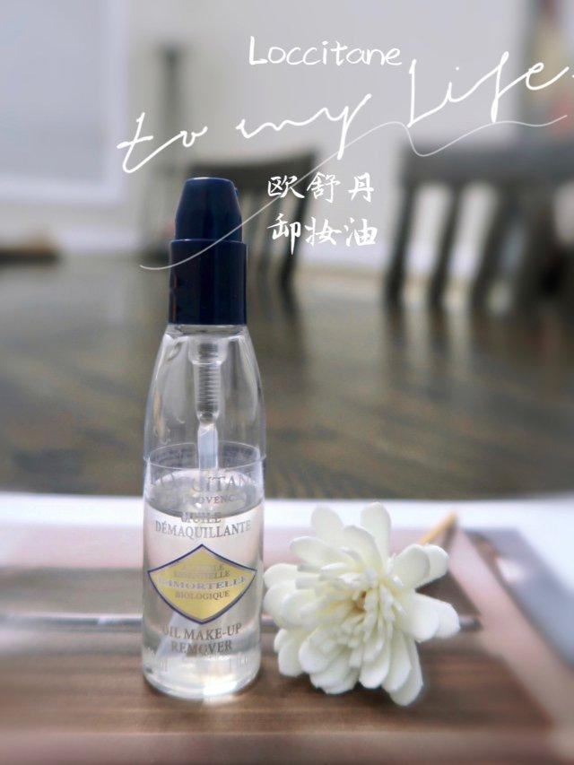 欧舒丹卸妆油👉🏻意外好用又温和