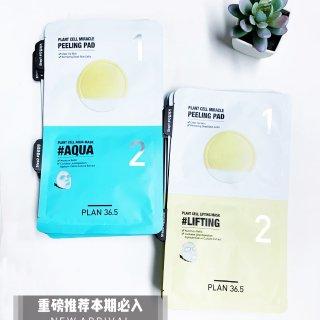 微众测 亚米买什么【韩国PLAN36.5植物细胞两步面膜】