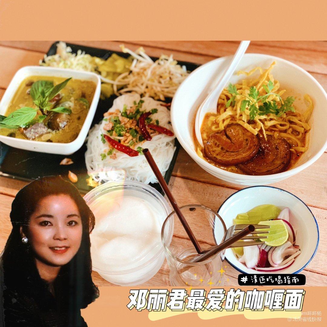 🇹🇭清迈美食 邓丽君最爱的泰北咖喱面🍜