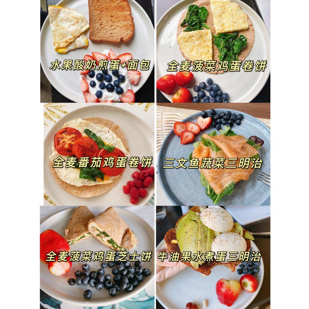 好身材都吃什么🤔减脂健康餐分享😋...