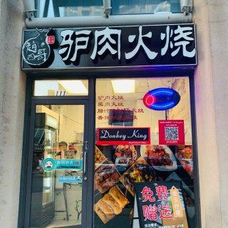 多伦多美食|Yonge街有驴肉火烧啦🔥...