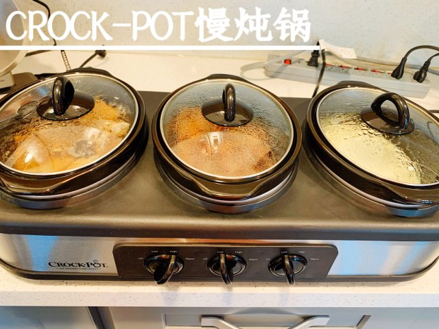 一锅三吃|Crock-Pot慢炖锅微众测