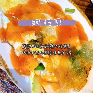 蚵仔煎盐酥鸡你要的台湾小吃 这里都有!!...
