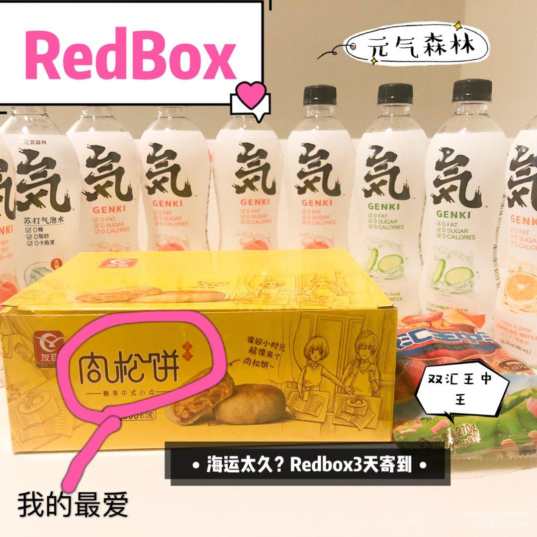 RedBox|零食美妆应有尽有...