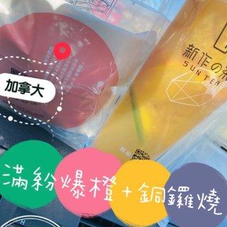 SunTea 新作の茶