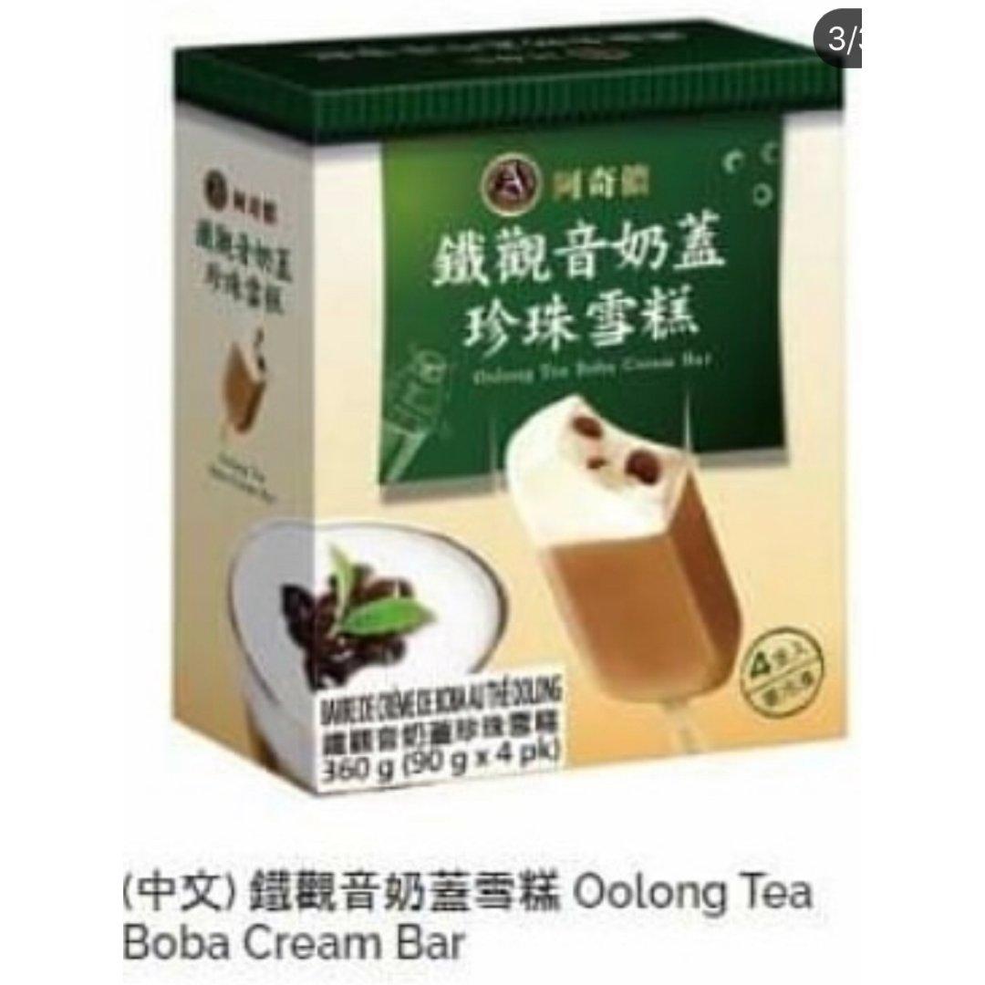 全世界最好吃的珍珠奶茶雪條