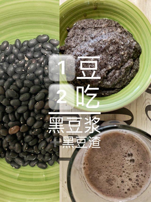 🌈搅拌机食谱💕营养早餐🥣养生黑豆浆