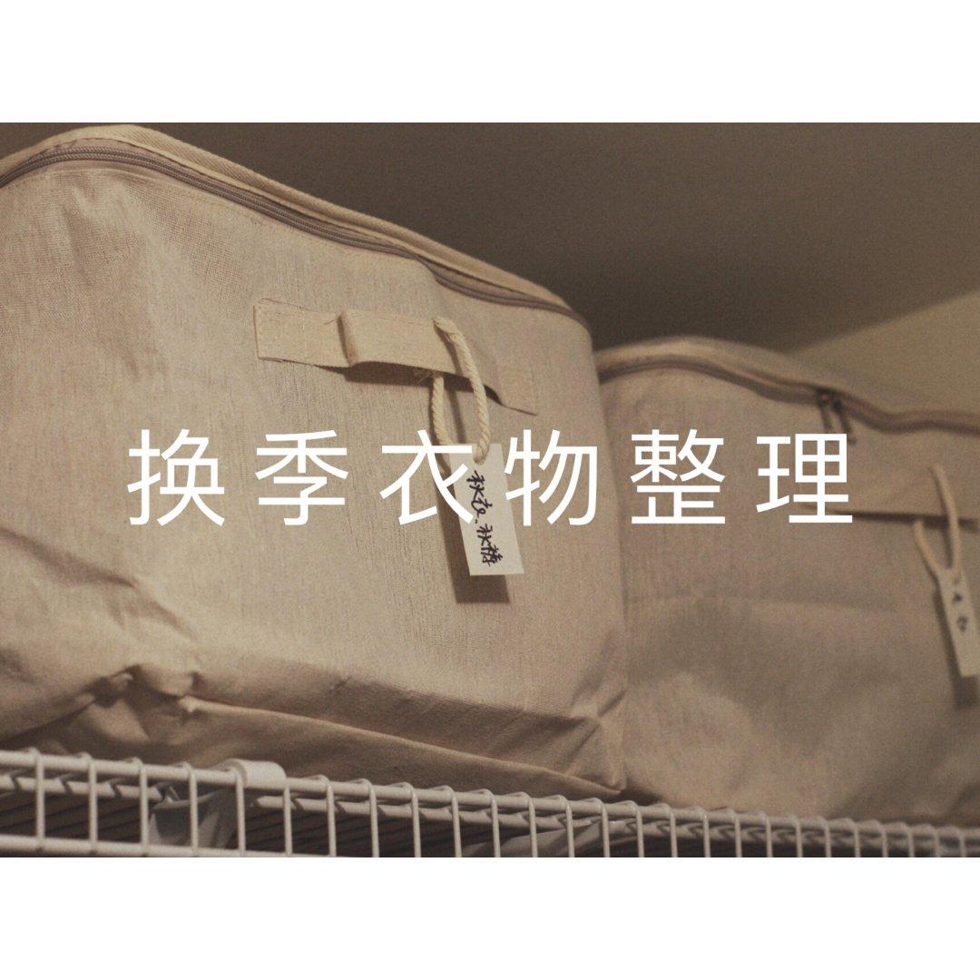 换季衣物整理 | ikea裤架DIY