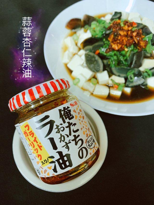 神仙酱料:蒜蓉杏仁辣椒油